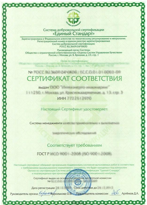 Реестр Сертификатов Образец